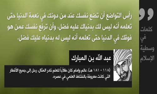 Abdullah bin Mubarok